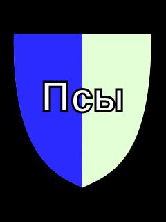 Клуб Питерские Псы